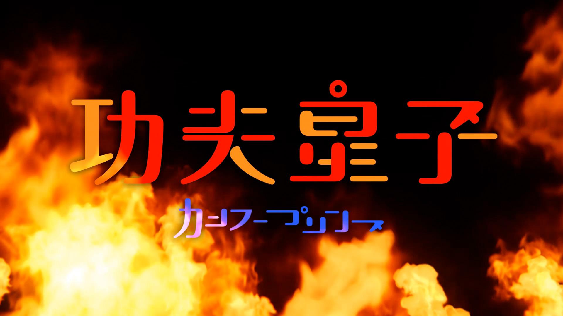 【予告】カンフープリンス