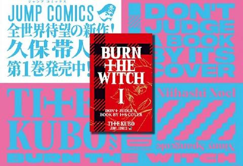 JC『BURN THE WITCH』1巻発売記念スペシャルPV