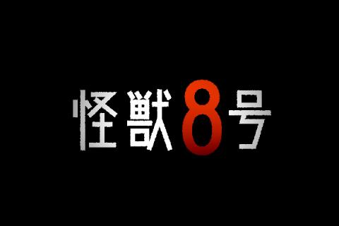 『怪獣8号』1巻発売記念 特報映像